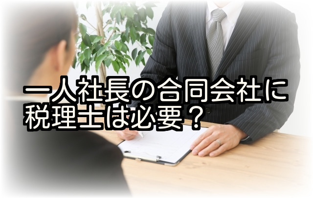 一人合同会社に税理士は必要か?