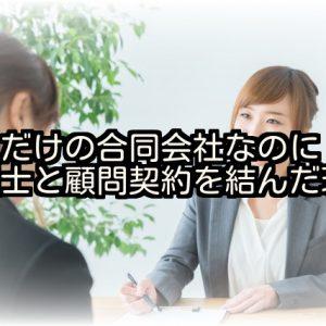 一人だけの合同会社なのに税理士と顧問契約を結んだ理由