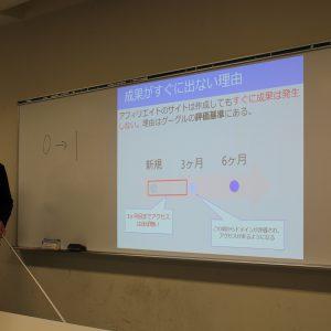札幌アフィリエイトセミナー