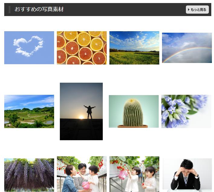 画像素材サイト