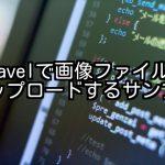Laravelで画像ファイルをアップロードするサンプル