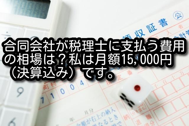 合同会社が税理士に支払う費用の相場は?私は月額15,000円(決算込み)です。