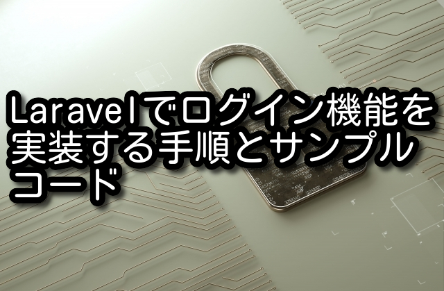 Laravelでログイン機能を実装する手順とサンプルコード