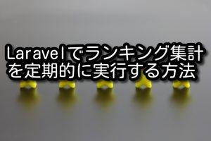 Laravelでランキング集計を定期的に実行する方法