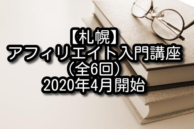 【札幌】アフィリエイト入門講座