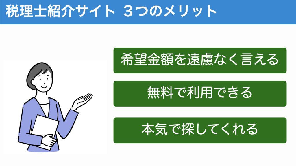 税理士紹介サイト 3つのメリット