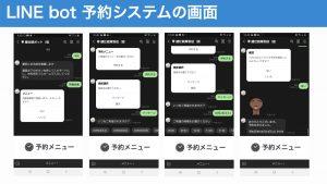 オーダーメイド LINE bot 予約システム