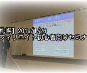 【札幌】 2019/01/26 アフィリエイト初心者向けセミナー開催