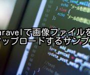 Laravelで画像アップロードするサンプルコード