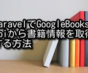 LaravelでGoogleBooksApiを使って書籍情報を取得する方法